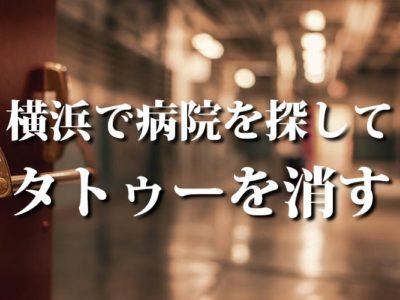 タトゥーを消す【横浜ならこの病院】23件の情報を抜粋