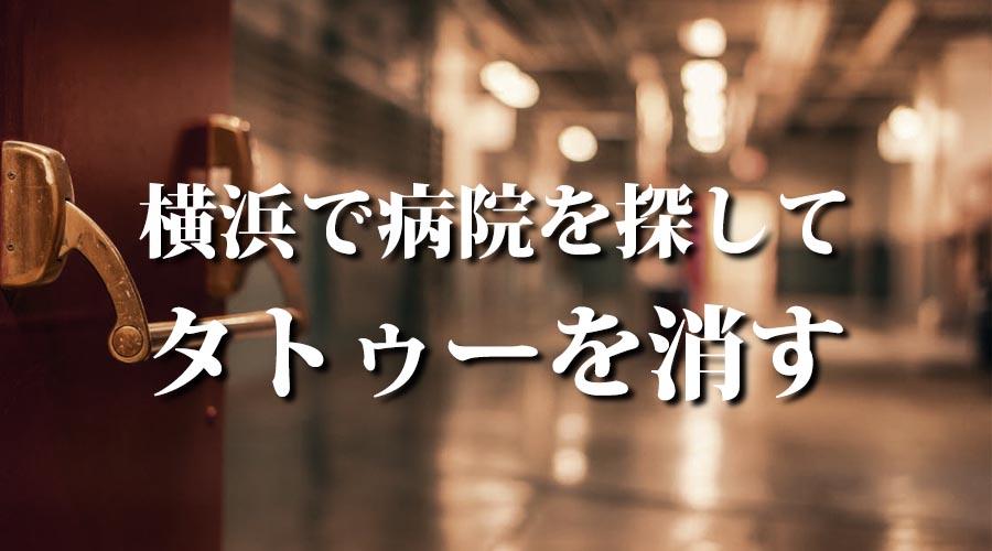 タトゥーを消す方法【横浜ならこの病院】23件の情報