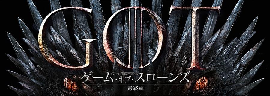 ゲームオブスローンズシーズン8を無料で視聴する方法【スターチャンネルEX】