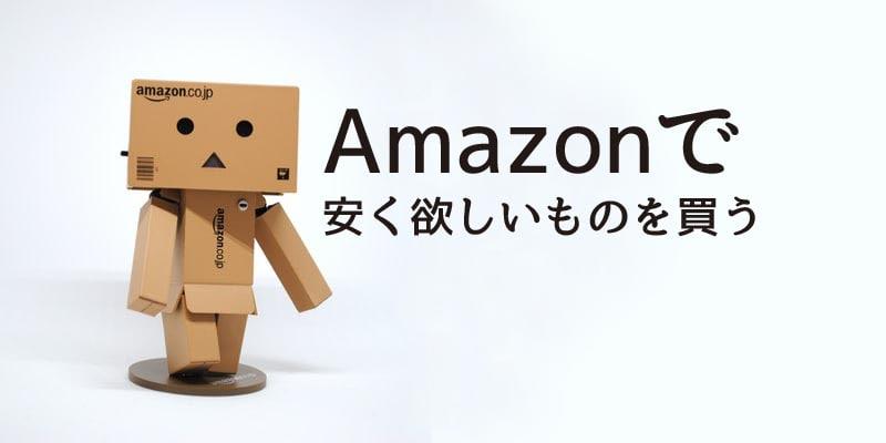 アマゾンで安く欲しいものを買う方法【Amazonギフト券】を購入