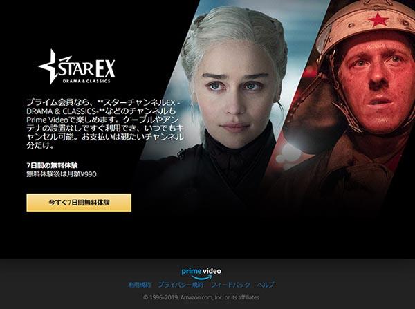 スターチャンネルEXでゲームオブスローンズシーズン8を視聴する