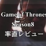 ゲームオブスローンズのシーズン8を観た感想【率直レビュー】