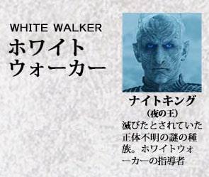 ホワイトウォーカー