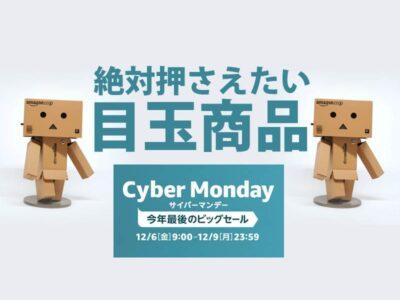 サイバーマンデーの目玉商品をピックアップ【絶対に押さえるべき】
