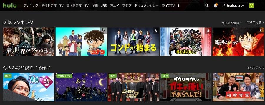huluはテレビでも人気の高い日本テレビ系が豊富