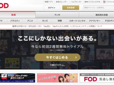 見逃したテレビ番組を見る方法【FOD】フジテレビ系のオンデマンド配信