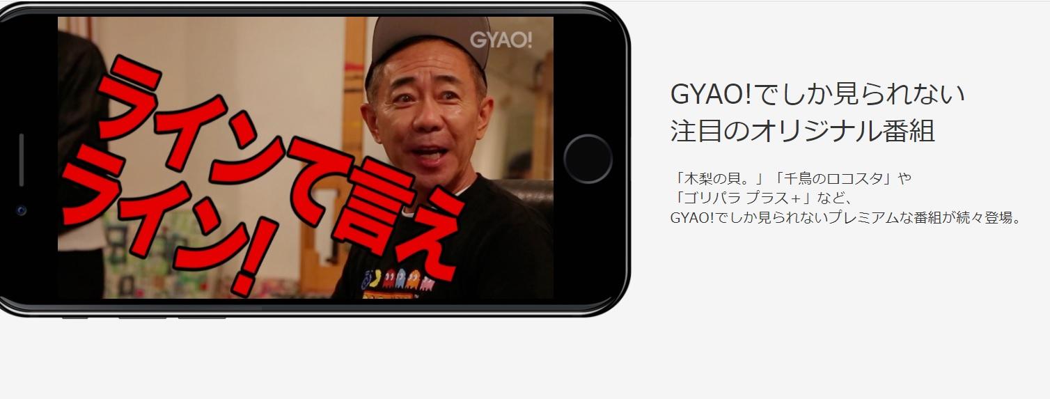 GYAOだけのオリジナル配信も見逃せない