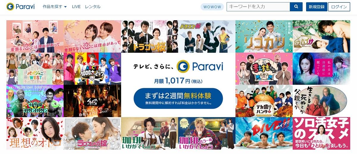 見逃したテレビをパラビで見る方法【無料視聴でお試し可能】テレビ東京
