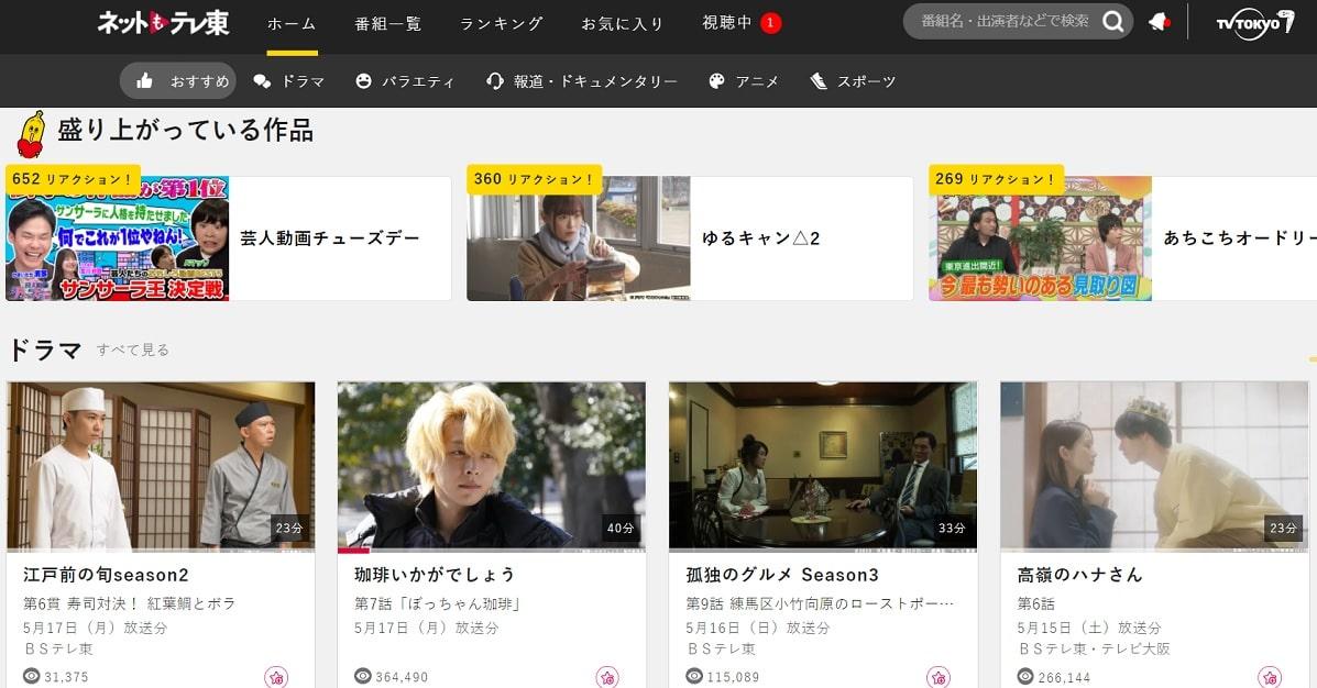 見逃したテレビを無料で見る方法ーテレビ東京のサイト