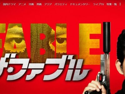 ザ・ファブルの映画を配信している動画サイトまとめ【無料で見るならココ】