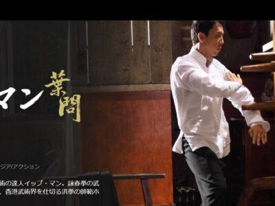 イップマンのシリーズ9作品【ドニー・イェンによる映画作品が痛快】