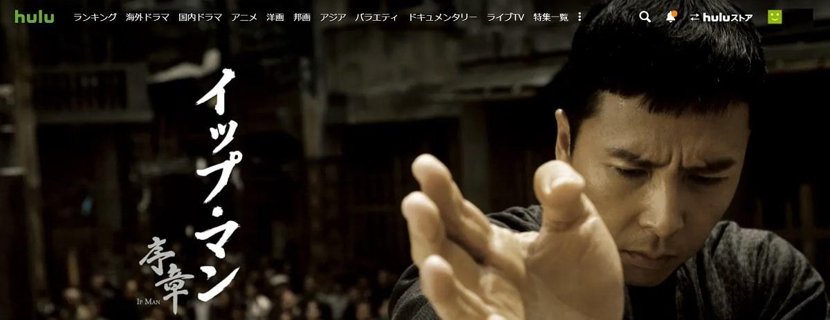 イップマン序章の映画吹き替え版を視聴【葉問映画の原点】2008年公開