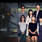 映画「パラサイト 半地下の家族」を無料で見るのは難しい【安くは出来る】