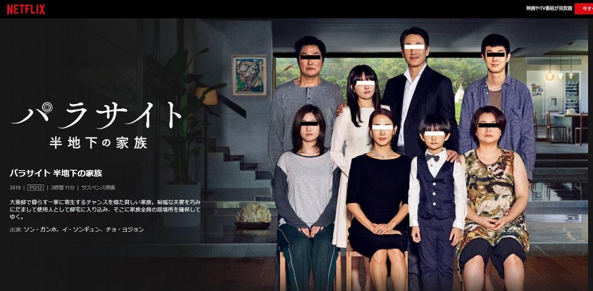 パラサイト半地下の家族の映画を無料で見るのは難しい【Netfrixユーザ見放題】